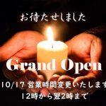 グランドオープン