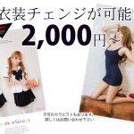 女の子だけの衣装チェンジが12月から可能に!!