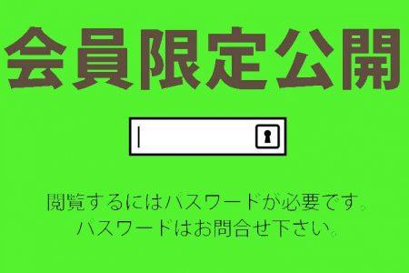 保護中: LINE会員様限定ゲリライベント<閲覧するにはパスワードが必要>