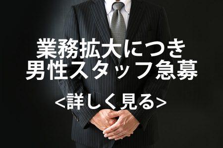 業務拡張!男性スタッフ募集!